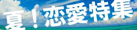 夏・海・花火・お祭り恋愛特集・デート