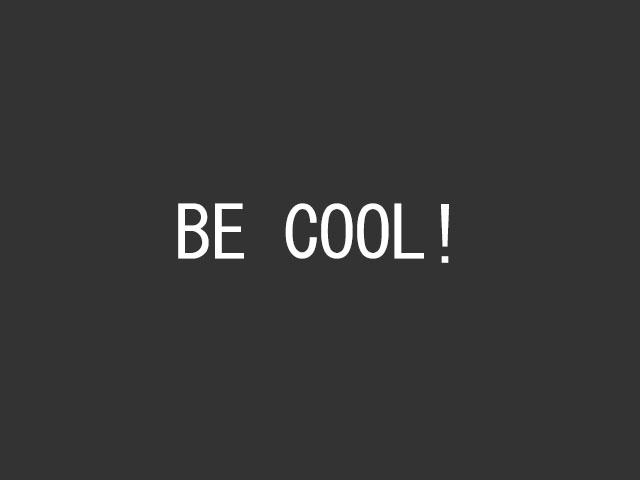 落ち着いて冷静に。
